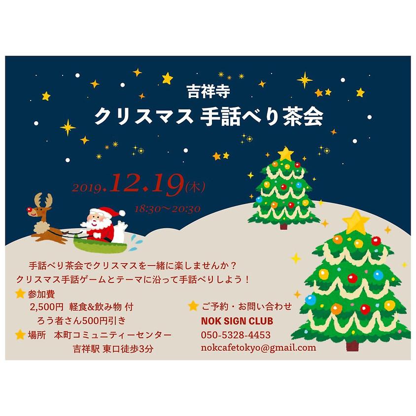 クリスマス手話べり茶会in吉祥寺