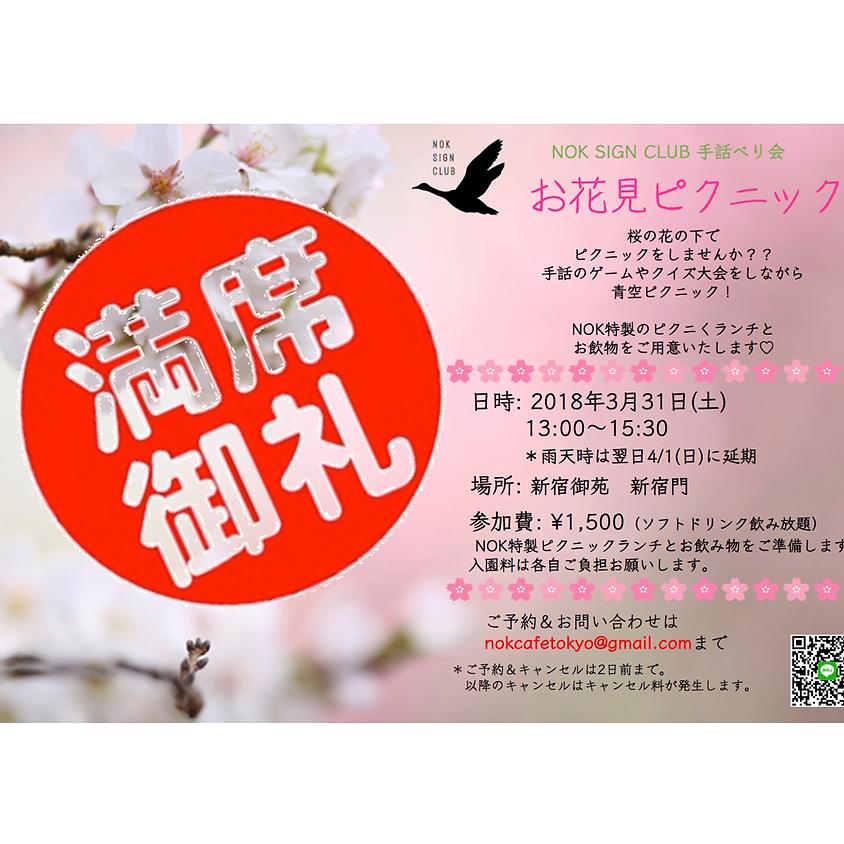 手話べり会 お花見ピクニック in 新宿御苑 (1)