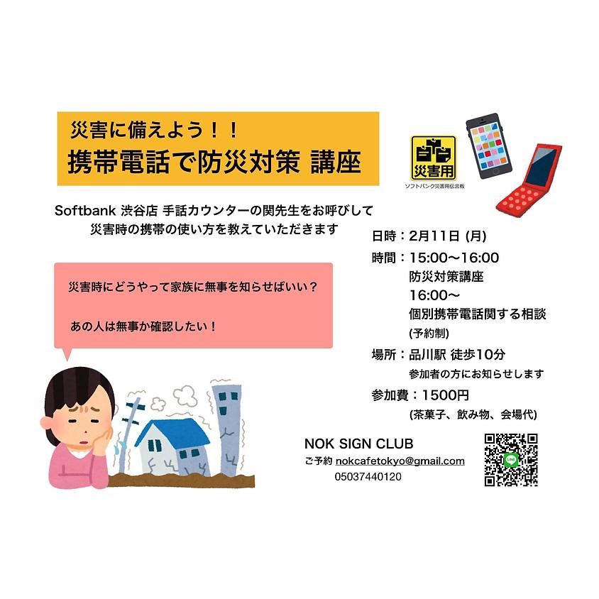 手話で学ぶ 携帯電話で防災対策講座