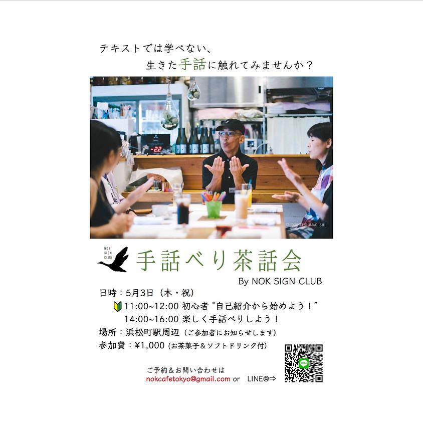 5/3手話べり茶話会(初心者向け)