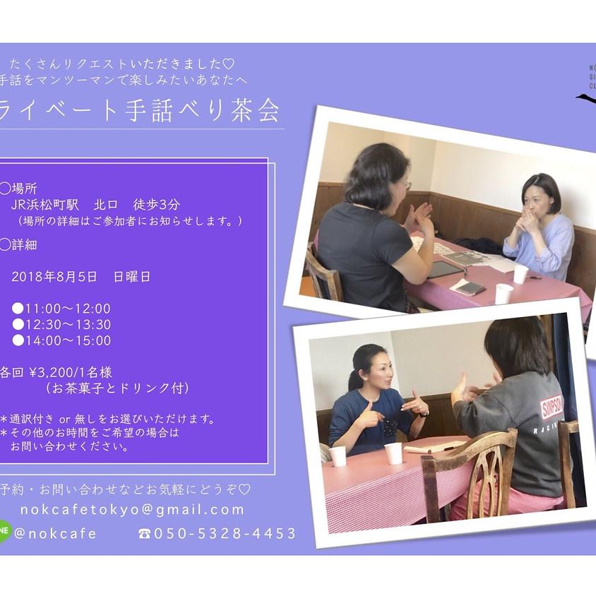 プライベート手話べり茶会@浜松町 8/5(日)