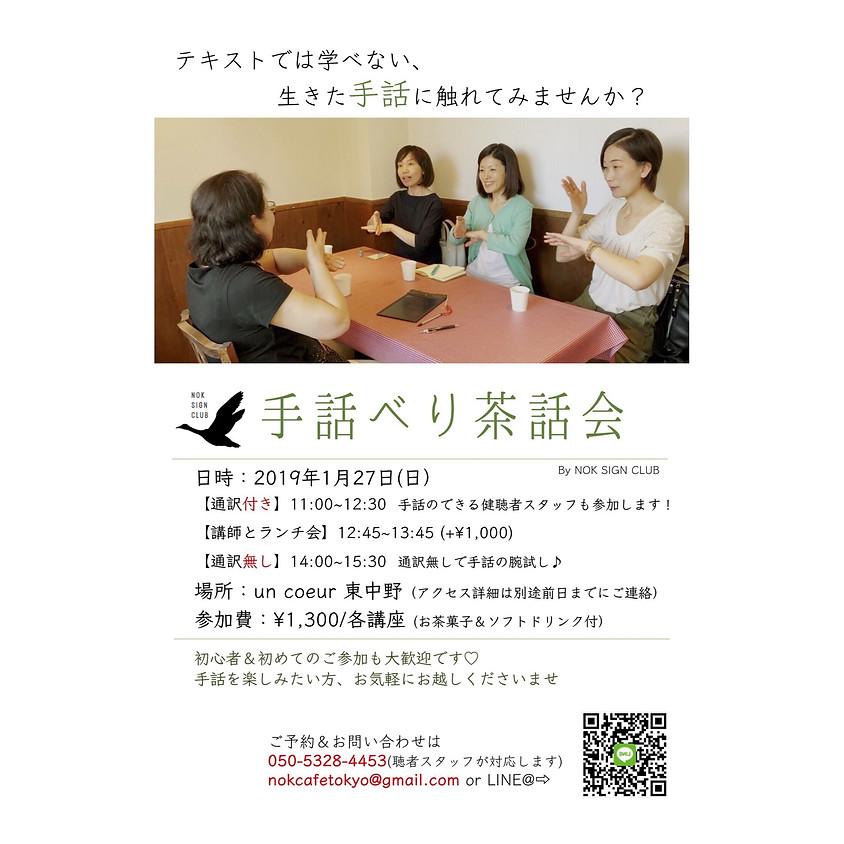 手話べり茶話会/通訳なし (1)