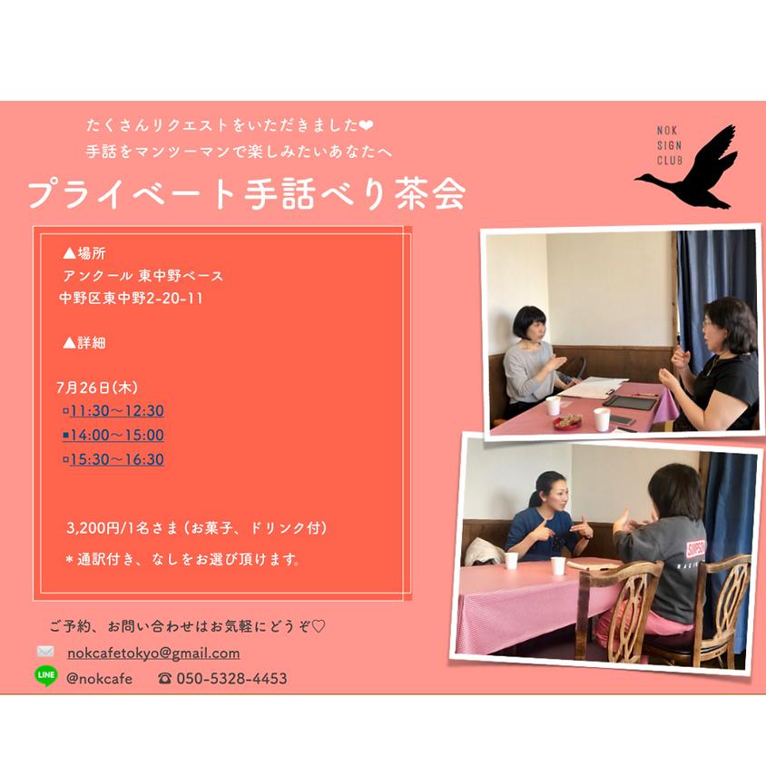 木曜日 マンツーマン手話べり茶会 | 11時半〜、14時〜、15時半〜 7月26日