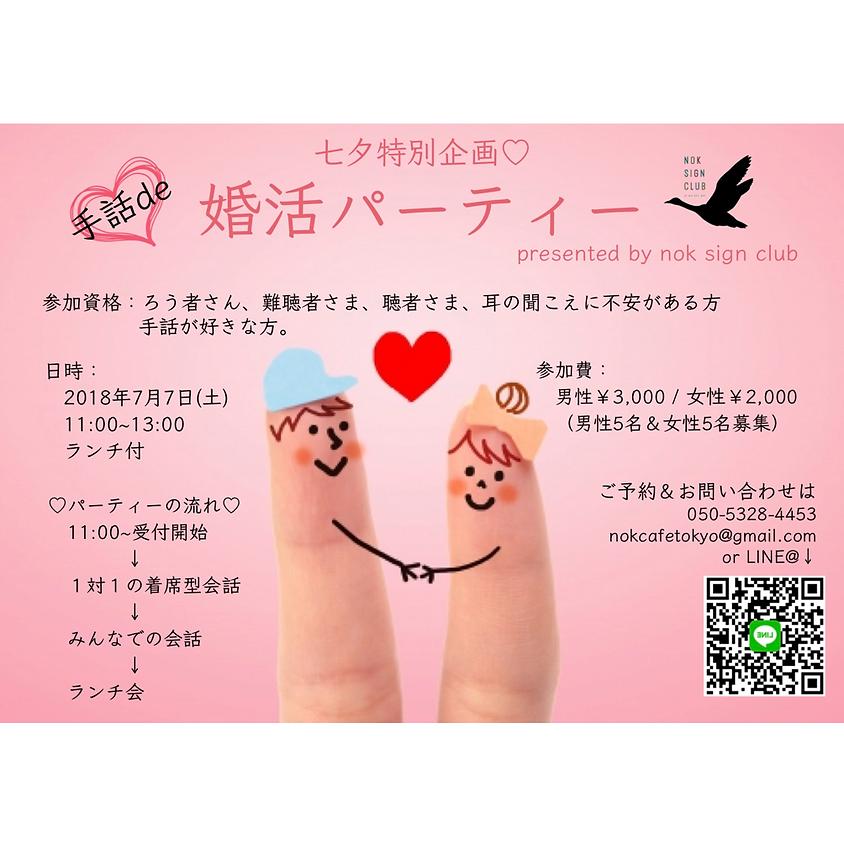 ♡手話de婚活パーティー♡七夕特別企画
