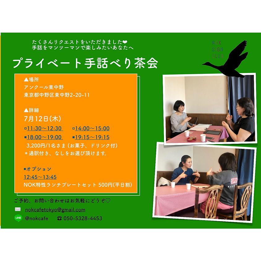 木曜日 マンツーマン手話べり茶会 | 11時半〜、14時〜、7月12日
