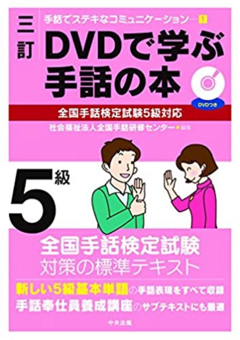 全国手話検定試験5級対応