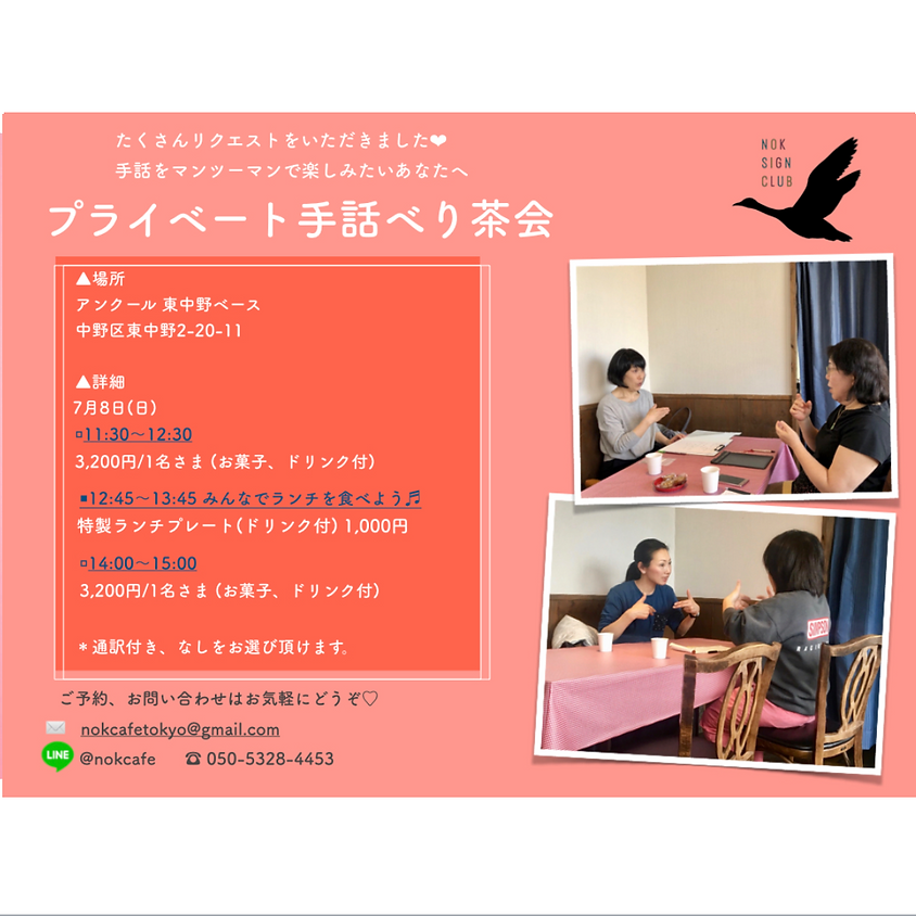 日曜日 マンツーマン手話べり茶会 @浜松町  11時〜、12時半〜、14時〜