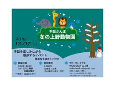 12月のイベント | 東京手話教室