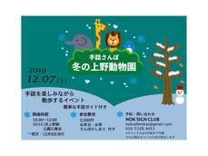 12月のイベント   東京手話教室
