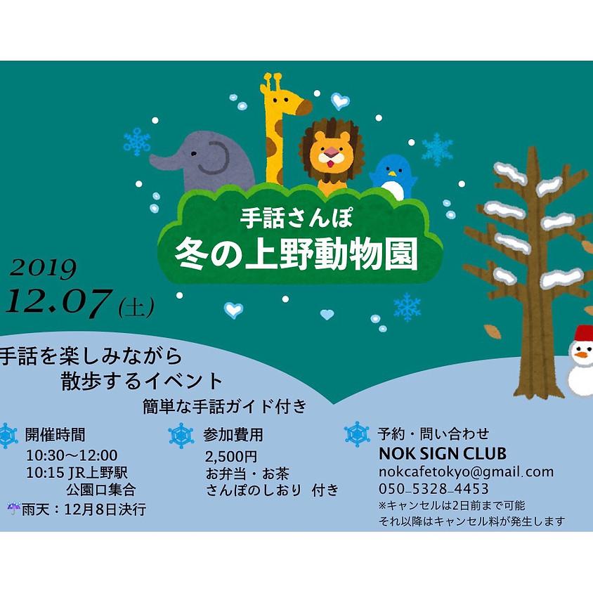 手話さんぽ♪冬の上野動物園