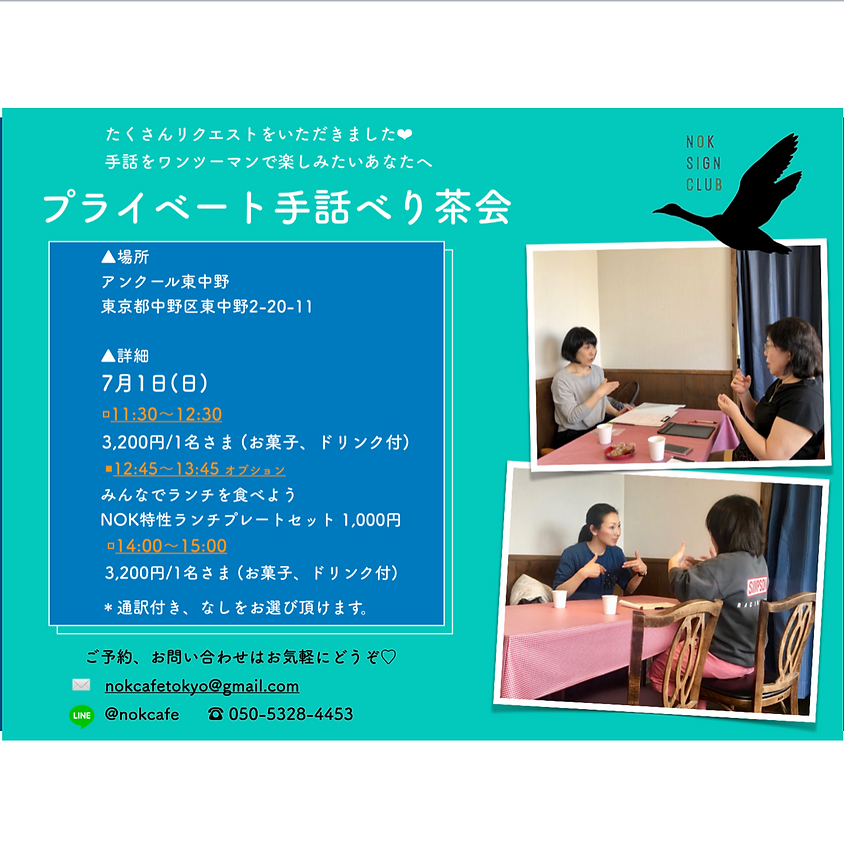 日曜日 マンツーマン手話べり茶会 | 11時半〜、14時〜 7月1日