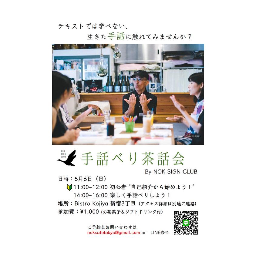 5/6手話べり茶話会(初心者向け)
