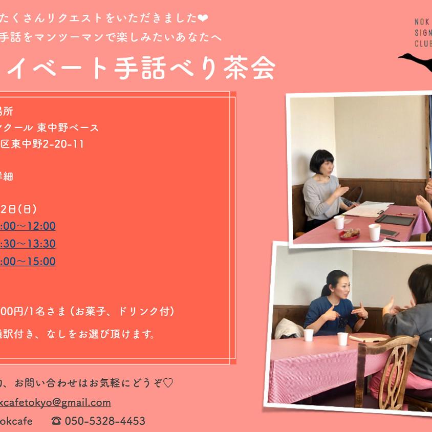 日曜日 マンツーマン手話べり茶会 @東中野| 11時〜、12時半〜、14時〜