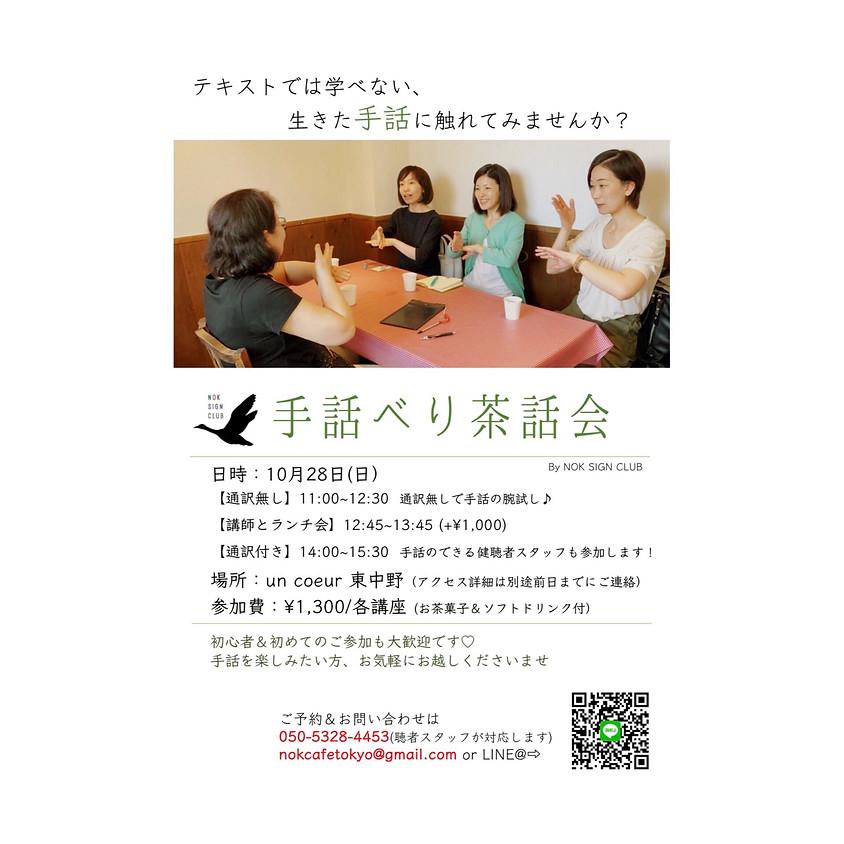 手話べり茶話会/通訳ありクラス (1)
