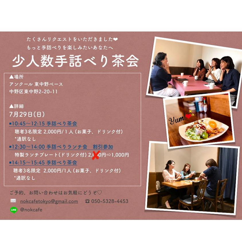 日曜日3人限定少人数手話べり茶会 | 10時45分〜 or 14時15分〜  7月29日