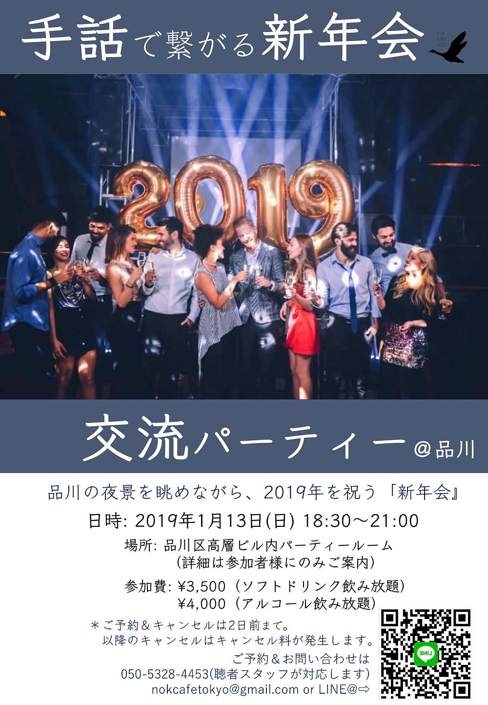 東京 手話イベント 2019年手話で繋がる新年会