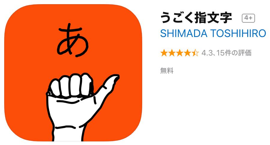手話学習おすすめアプリ