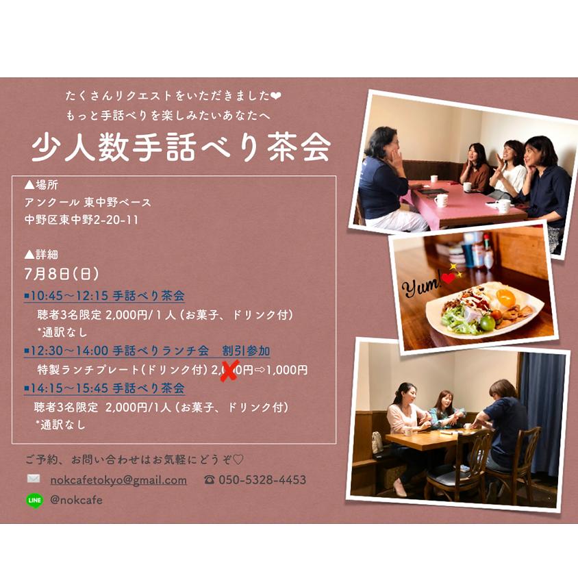 日曜日3人限定少人数手話べり茶会 | 10時45分〜 or 14時15分〜  7月8日