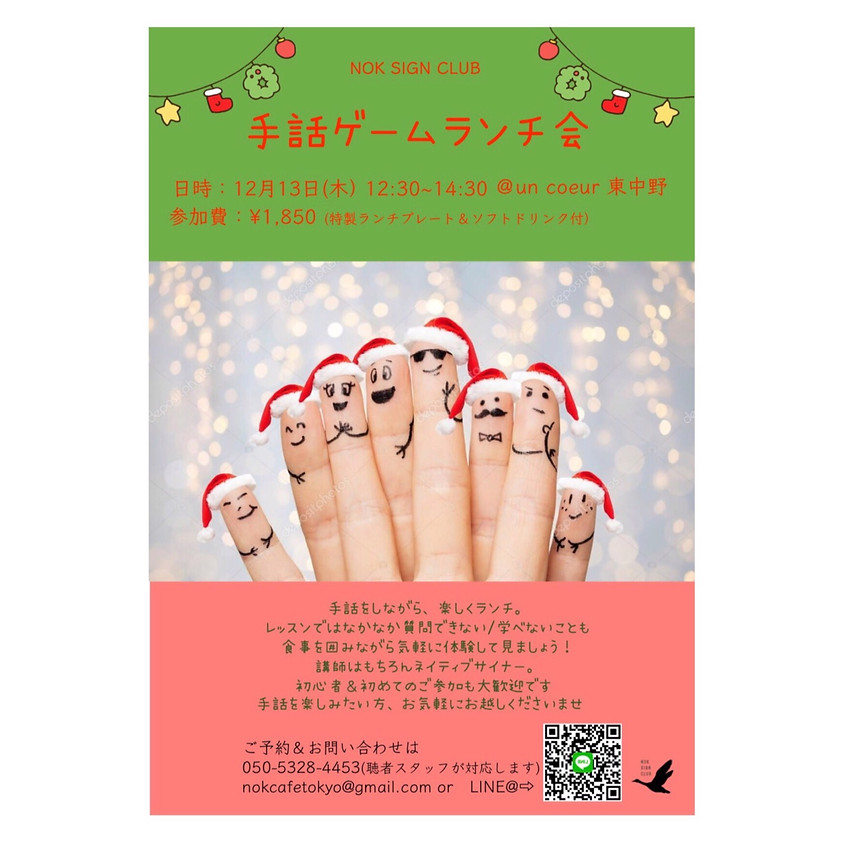 手話ゲームランチ会🍴 (1)