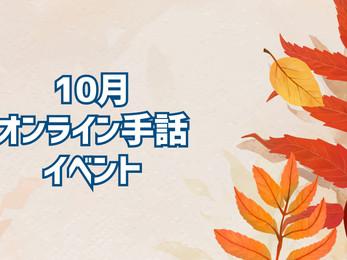 《会員限定》10月のオンラインイベントスケジュール