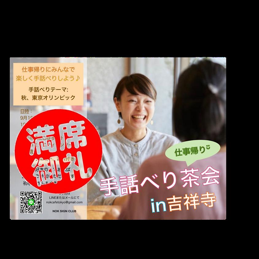 手話べり茶会in吉祥寺
