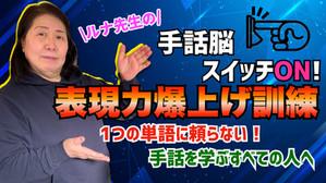 【無料】CL/手話表現力を伸ばすためのオススメの練習方法