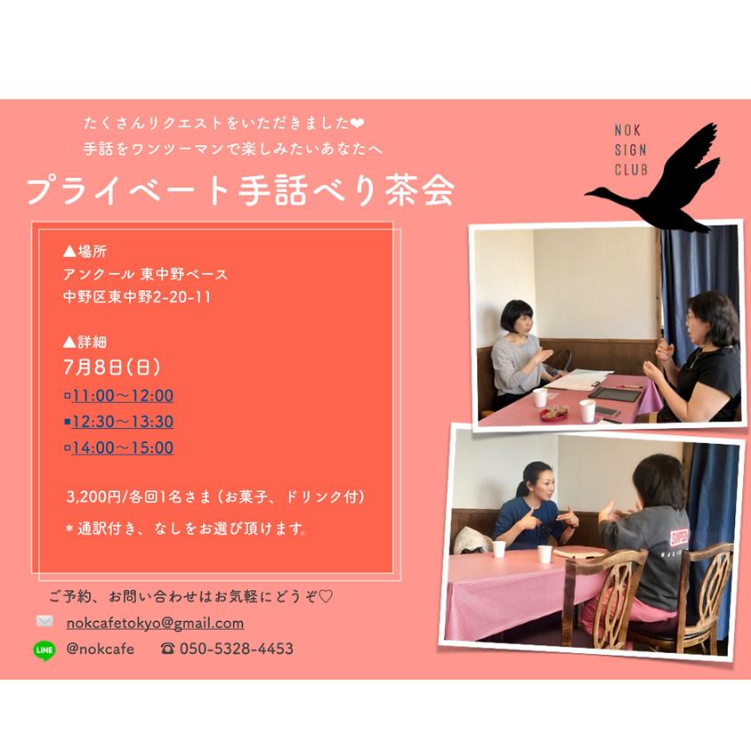 日曜日 マンツーマン手話べり茶会 @東中野  11時〜、12時半〜、14時〜 7月8日