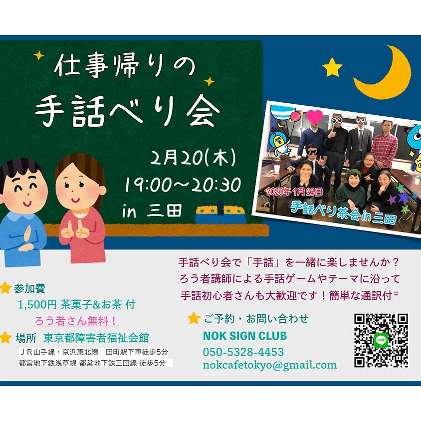仕事帰りの手話べり会㏌三田(田町)東京都障害者福祉会館