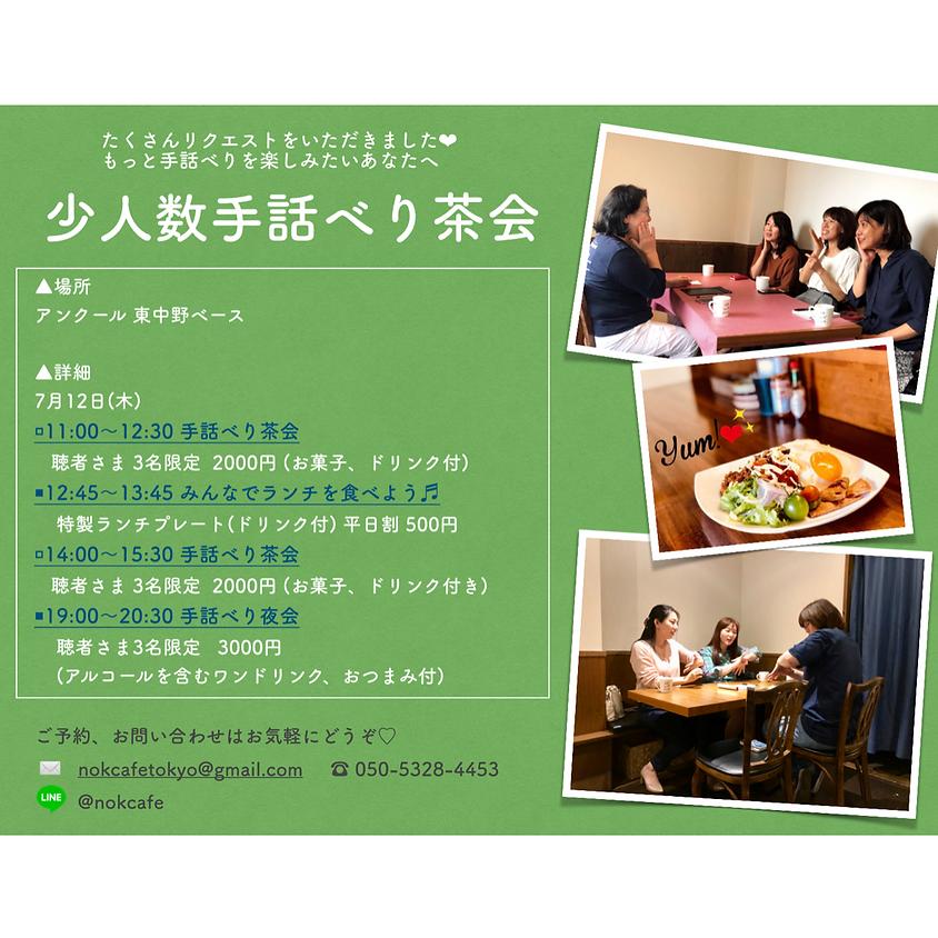 平日 3人限定少人数手話べり茶会   11時〜 or 14時〜,19時  7月12日