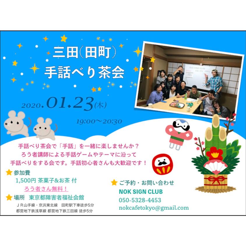 手話べり茶会㏌三田(田町)