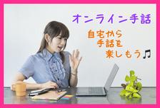 オンライン手話べり | 自宅で手話を楽しむ方法