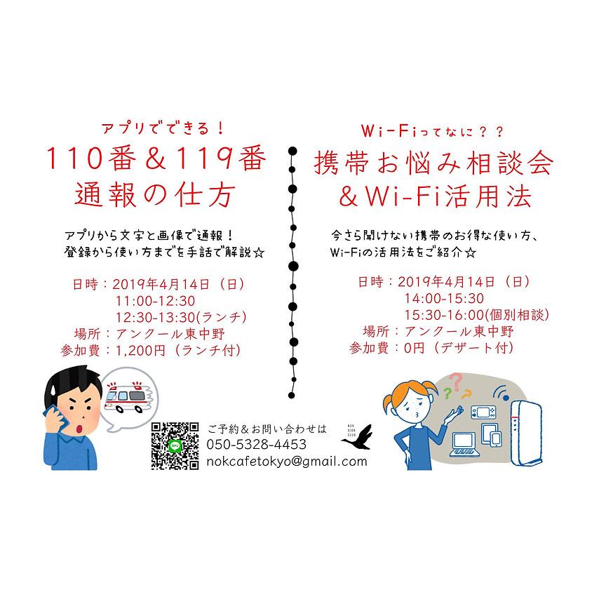 手話で学ぼう!緊急時アプリ&Wi-Fi活用方法📱
