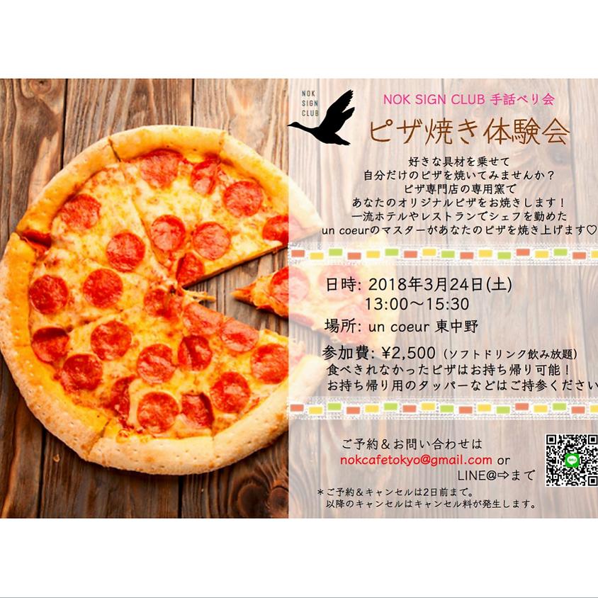 手話deクッキング ピザ焼き体験会