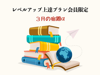 3月の宿題α 自由参加