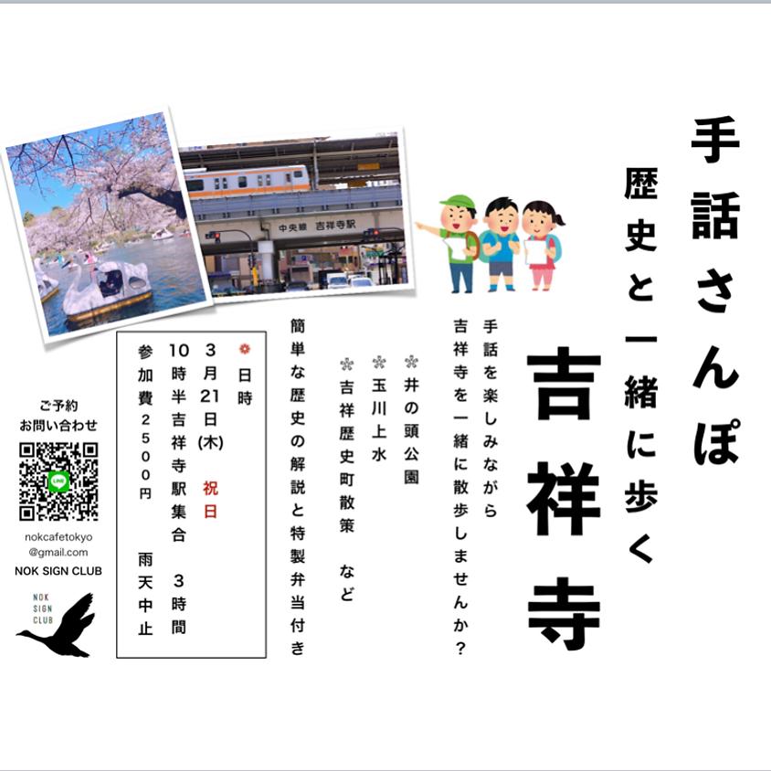 手話さんぽ 🌟歴史と一緒に歩く「吉祥寺」