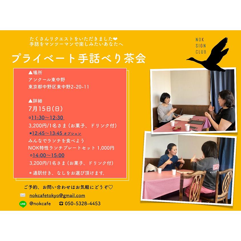 日曜日 マンツーマン手話べり茶会   11時半〜、14時〜 7月15日