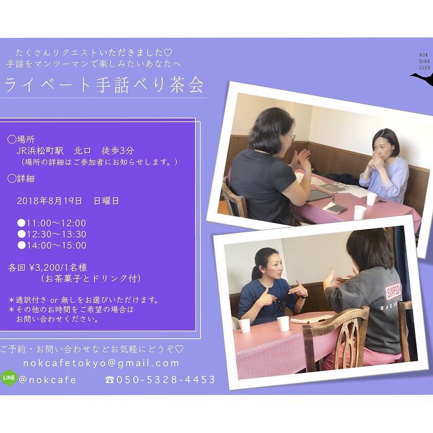 プライベート手話べり茶会@浜松町 8/19(日)