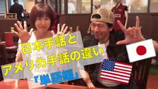 【手話動画】日本手話とアメリカ手話を同時に比べてみました!「単語編」