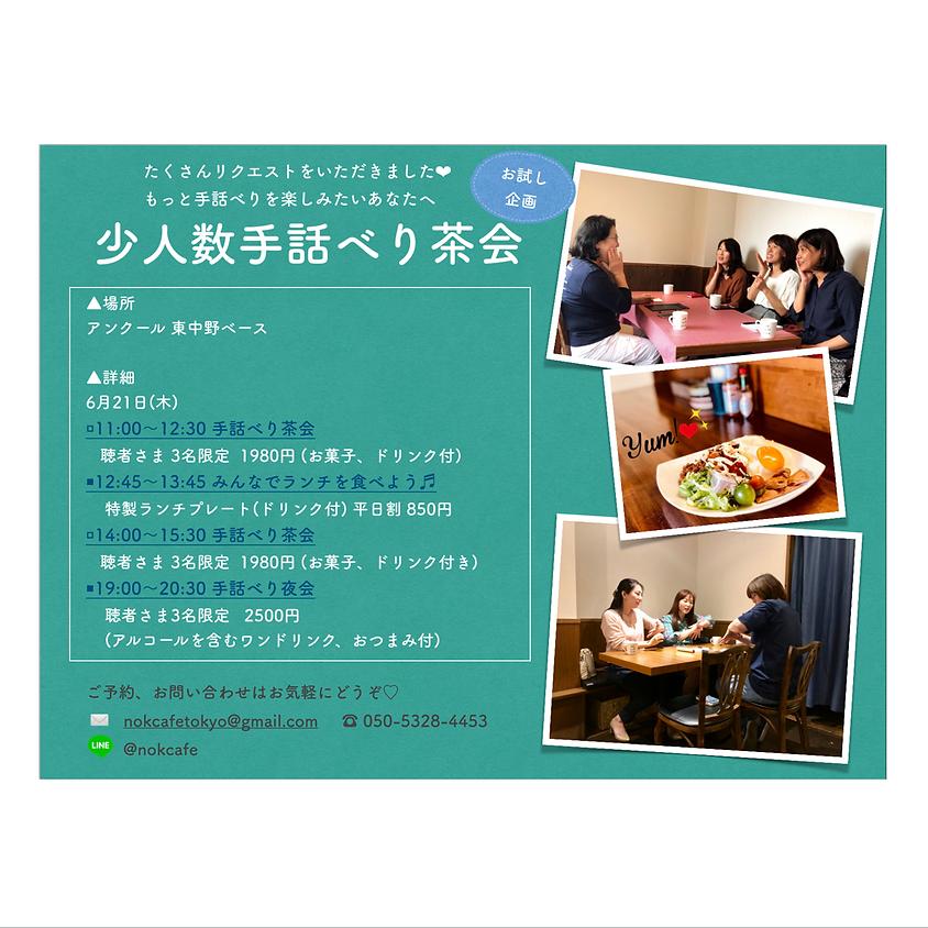 平日19時〜 / 少人数手話べり夜会 (3名限定) @東中野   (1)