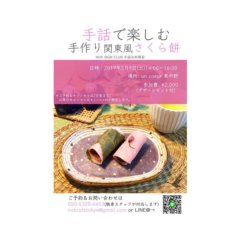 手話で楽しむ♪さくら餅作り (1)
