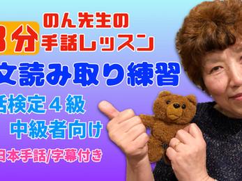 【手話検定4級】読み取り練習動画のまとめ  手話を独学で勉強している方向け