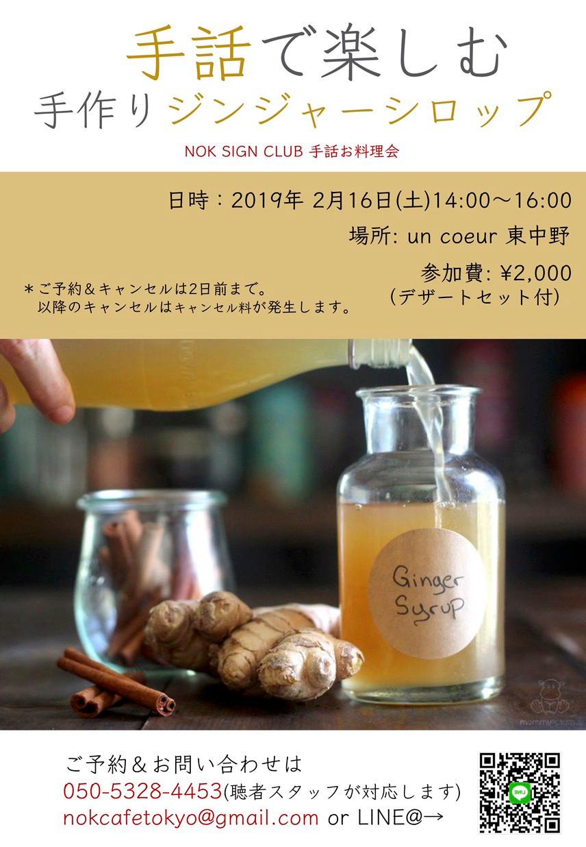 手話で楽しむ手作りジンジャーシロップ作り |  手話イベント 新宿 東中野
