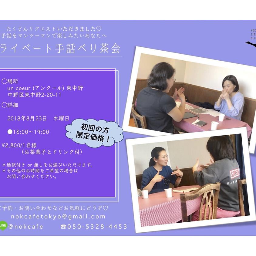 プライベート手話べり茶会(初回利用者限定)