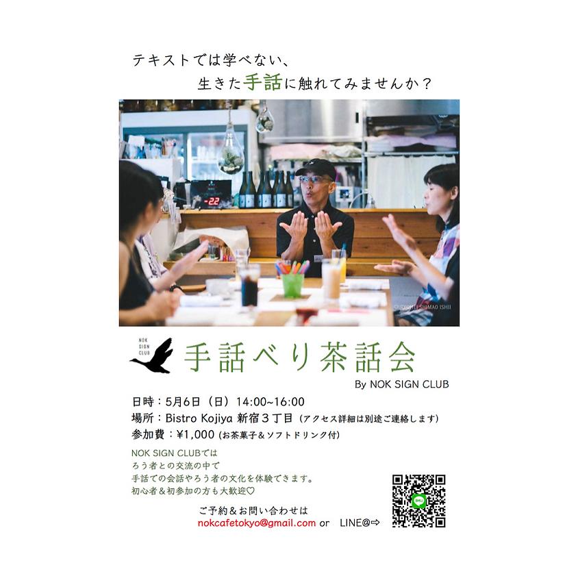 5/6手話べり茶話会