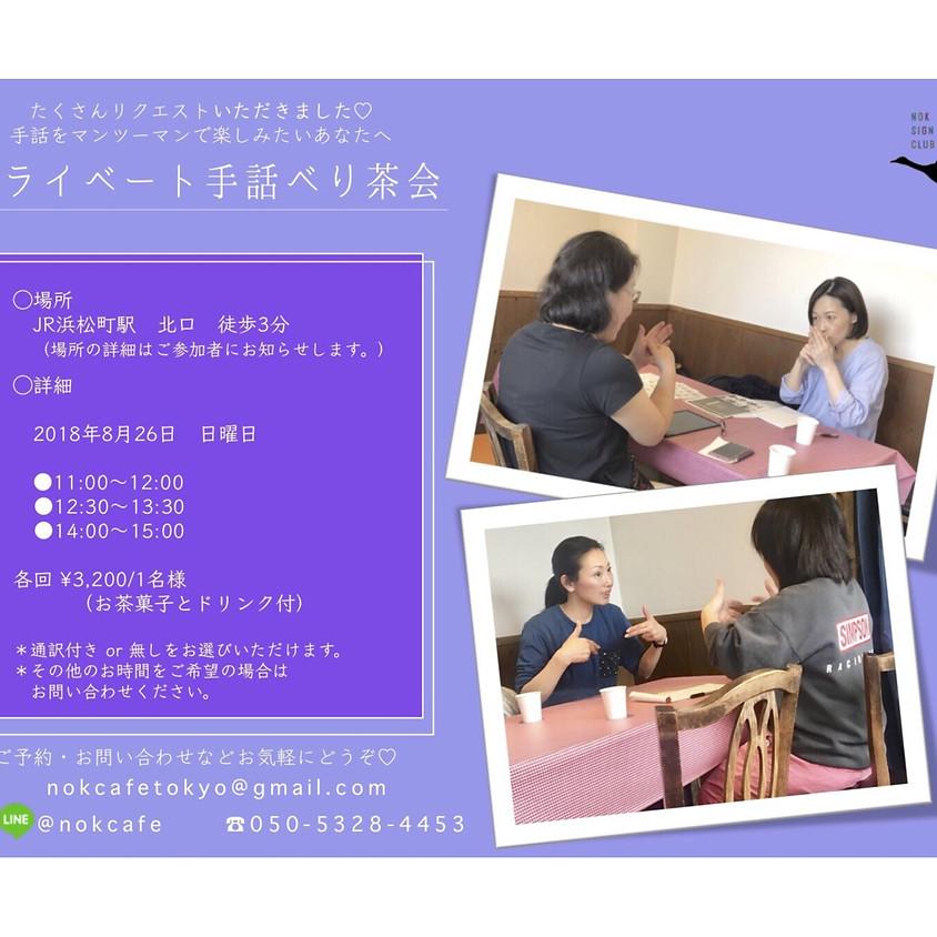 プライベート手話べり茶会@浜松町 8/26(日)