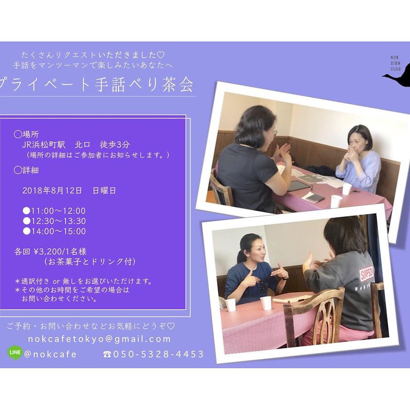 プライベート手話べり茶会@浜松町 8/12(日)