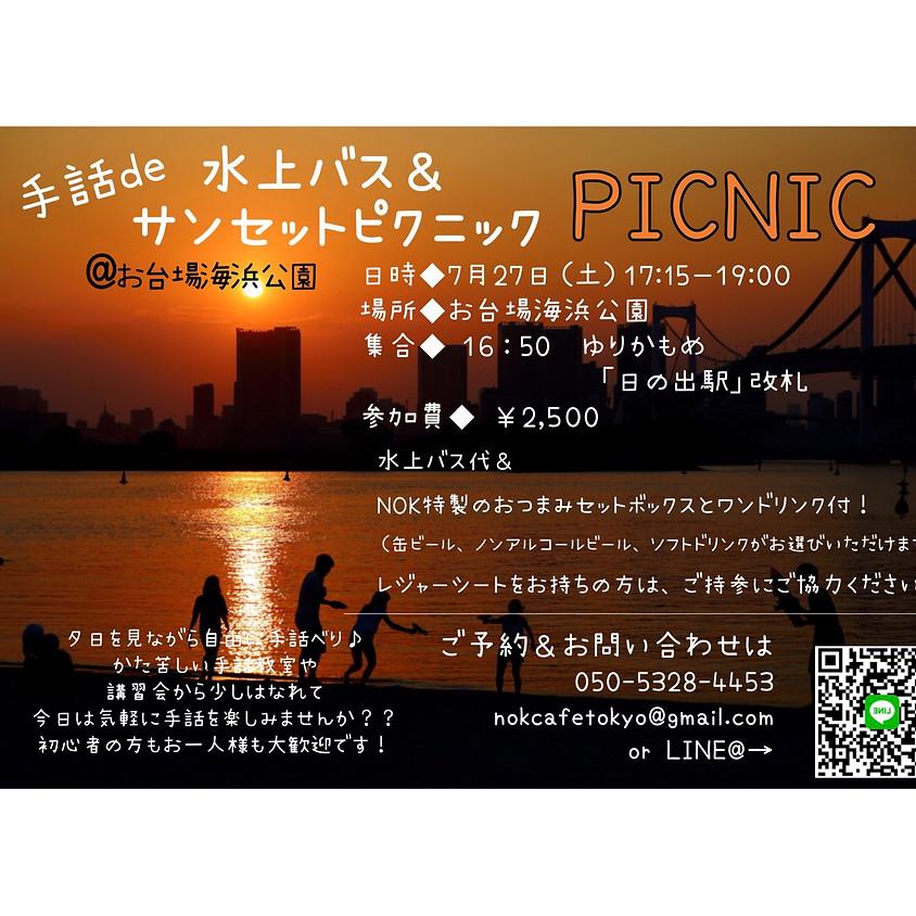手話de水上バス&サンセットピクニック@お台場海浜公園🌇