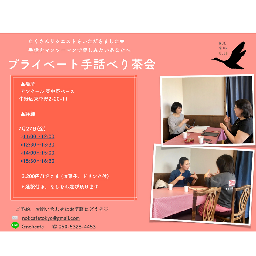 金曜日 マンツーマン手話べり茶会   11時〜、12時半~、14時〜、15時半~ 7月27日  (1)
