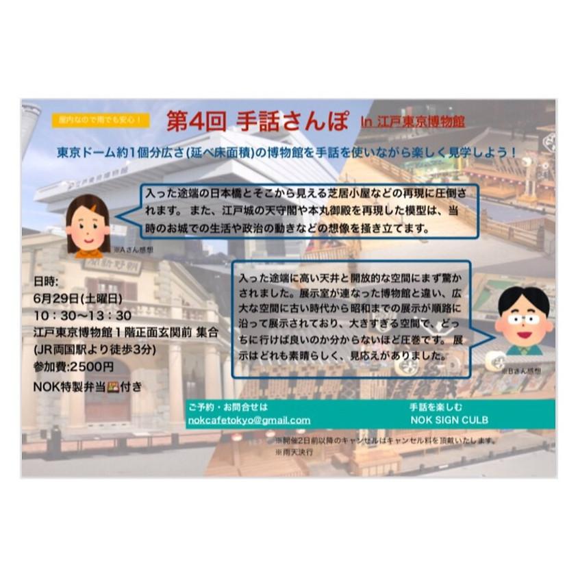 第4回 手話さんぽ@江戸東京博物館