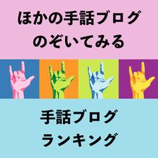 声が出なくなって手話で落語をする桂福團治さん  東京 手話教室 NOK SIGN CLUB